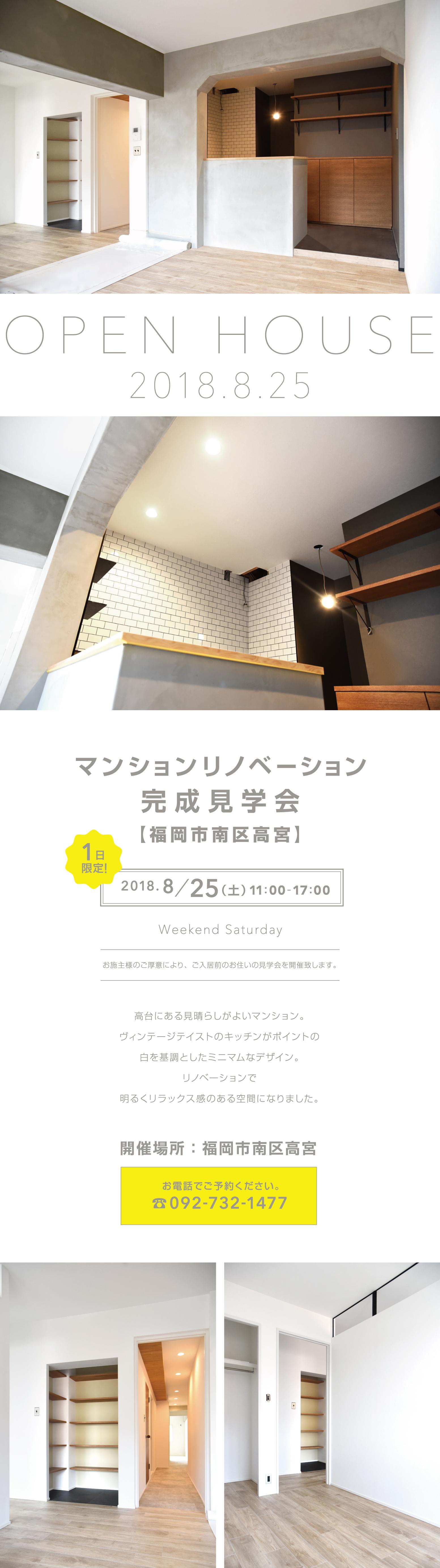 8/25 OPEN HOUSE!