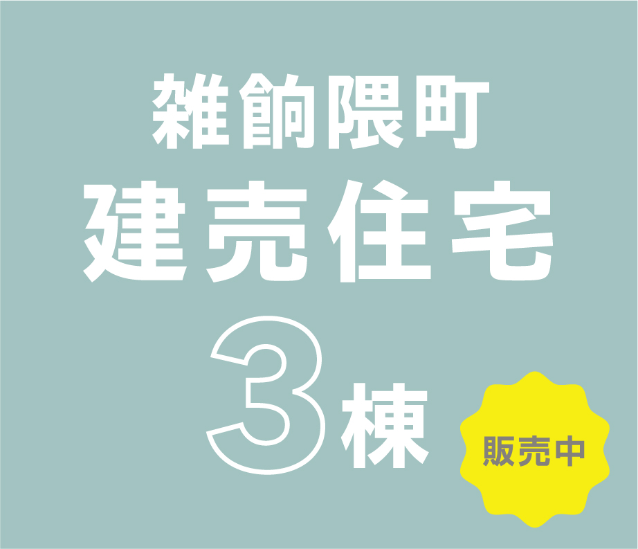 3棟【販売中】