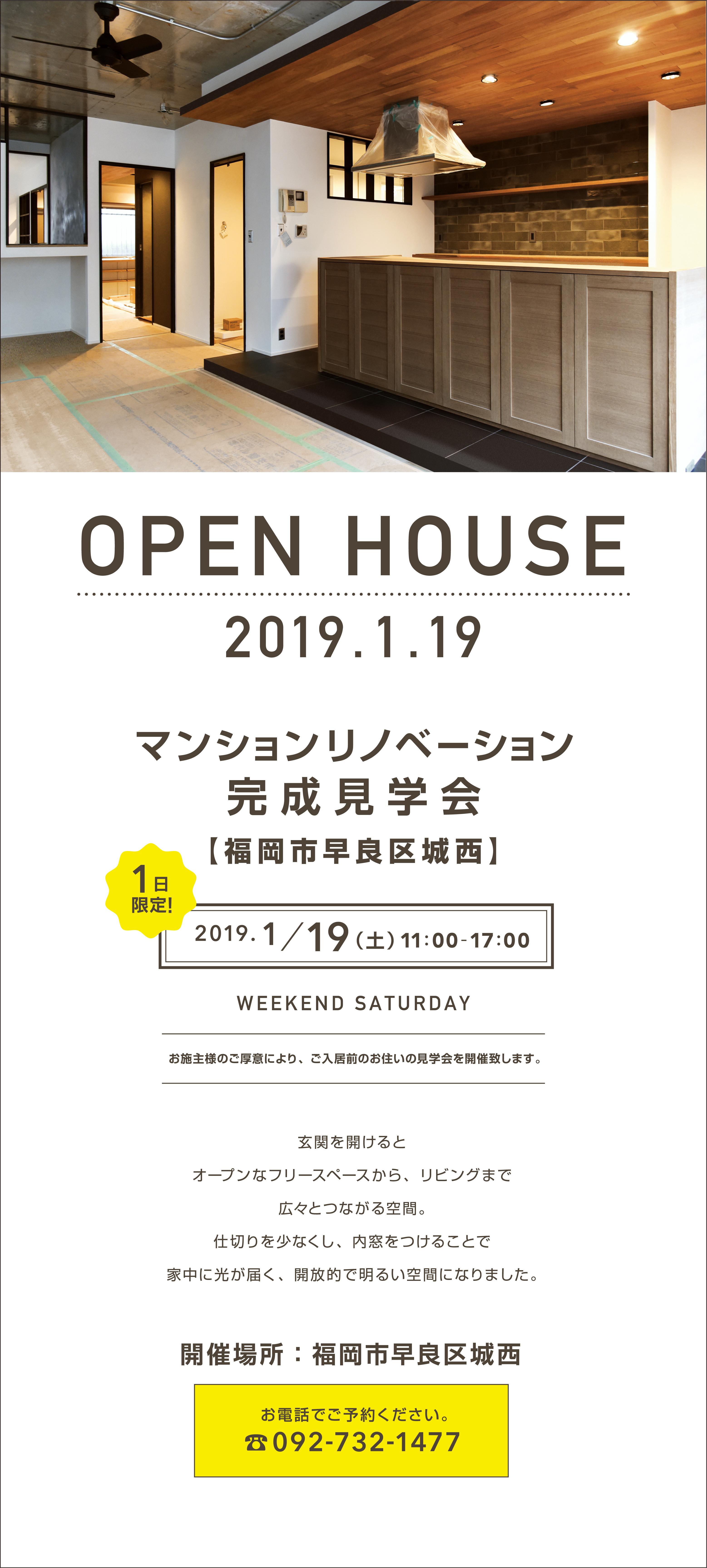 1/19 オープンハウス!