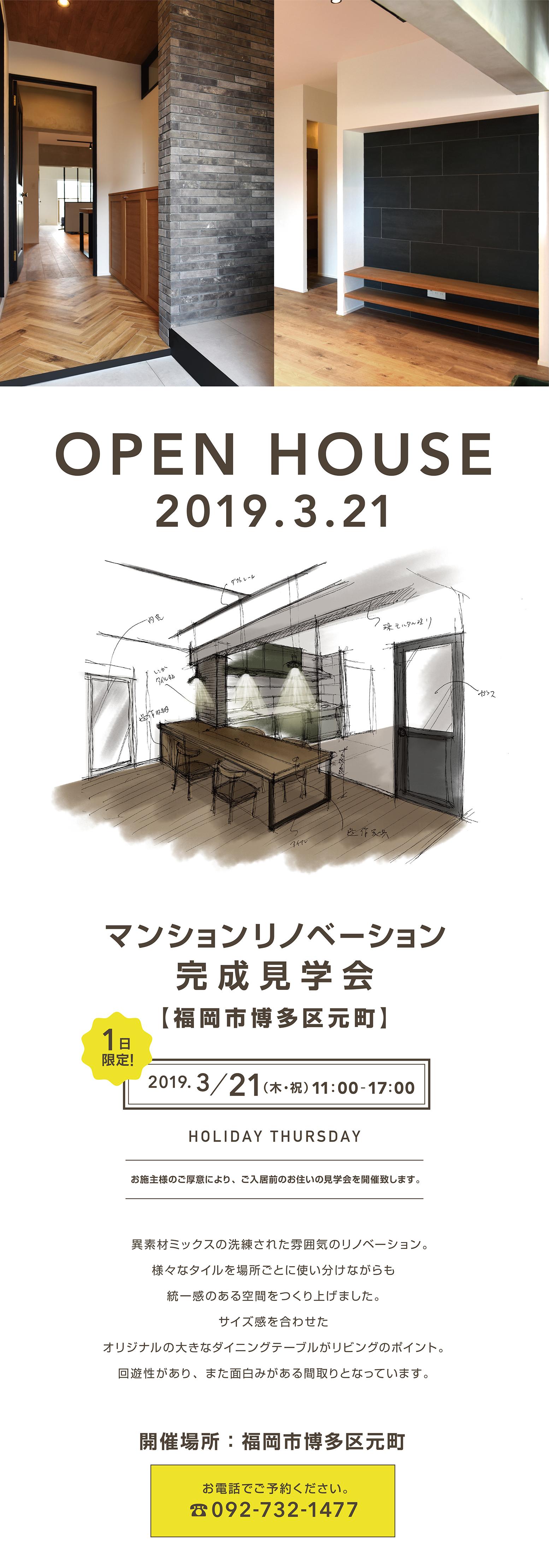 3/21オープンハウス